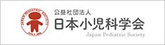 日本小児科学会
