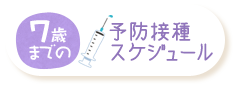 7歳までの予防接種スケジュール
