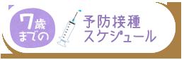 7歳の予防接種スケジュール