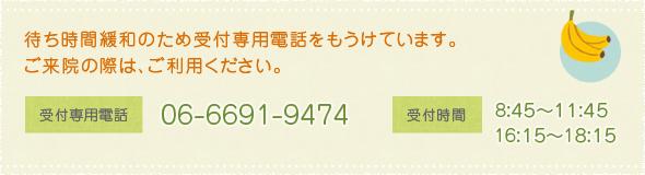 待ち時間緩和の為の受付専用電話をもうけています。ご来院の際は、ご利用ください