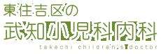 東住吉区の武知小児科・内科。幼児の一般診療、予防接種、健康診査など