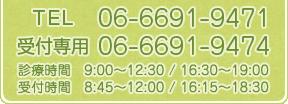 TEL 06-6691-9471,受付専用:06-6691-9474
