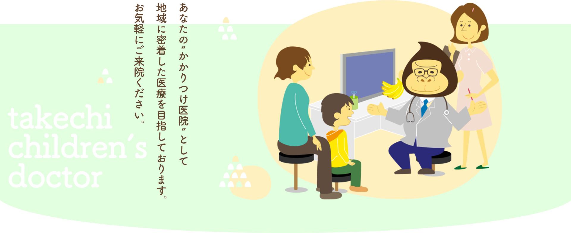 """あなたの""""かかりつけ医院""""として地域に密着した医療を目指しております。お気軽にご来院ください。"""